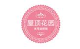 宁海县屋顶花园蛋糕烘焙店