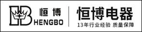 宁海县恒博电器有限公司