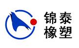 宁波市锦泰橡塑有限公司
