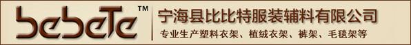 宁海县比比特服装辅料有限公司