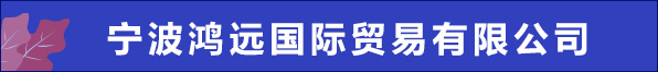宁波鸿远国际贸易有限公司