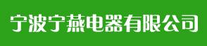 宁波宁燕电器有限公司