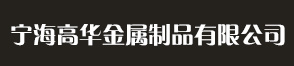 宁海高华金属制品有限公司