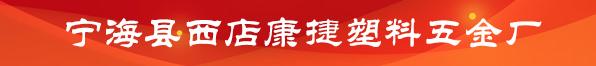 宁海县西店康捷塑料五金厂