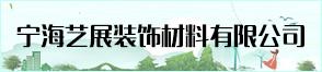 宁海县艺展装饰材料有限公司