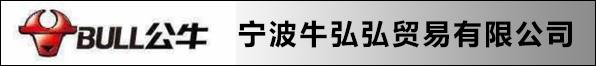 宁波牛弘弘贸易有限公司