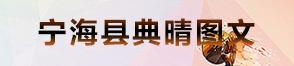 宁海县典晴图文