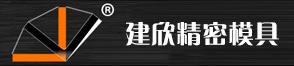 宁波建欣精密模具有限公司