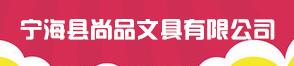 宁海县尚品文具有限公司