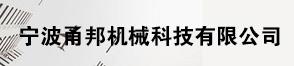 宁波甬邦机械科技有限公司