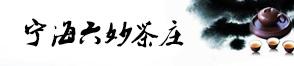 宁海六妙茶庄