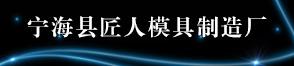 宁海县匠人模具制造厂