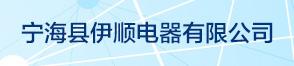 宁海县伊顺电器有限公司