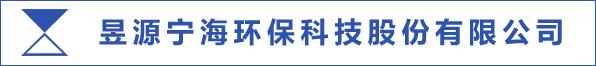 昱源宁海环保科技股份有限公司
