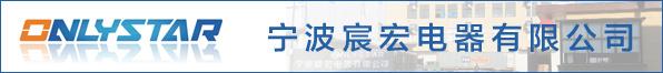 宁波宸宏电器有限公司