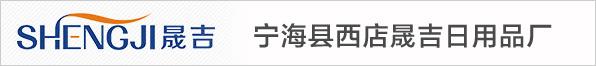 宁海县西店晟吉日用品厂