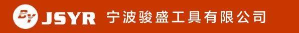 宁波骏盛工具有限公司