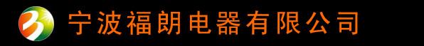 宁波福朗电器有限公司