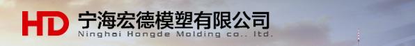 宁海宏德模塑有限公司