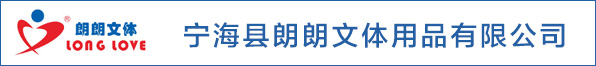 宁海县朗朗文体用品有限公司