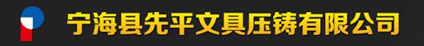 宁波市先平压铸有限公司