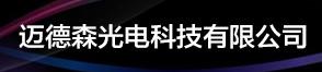 宁波迈德森光电科技有限公司