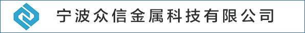 宁海县众信金属科技有限公司