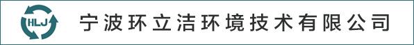 宁波环立洁环境技术有限公司
