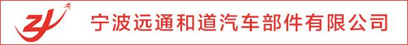宁波远通和道汽车部件有限公司