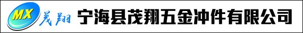 宁海县茂翔五金冲件有限公司