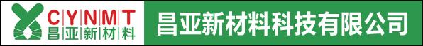 昌亚新材料科技有限公司