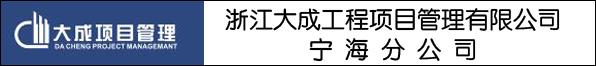 浙江大成工程项目管理有限公司宁海分公司