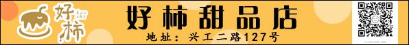 宁海县邱隘墨客甜品店