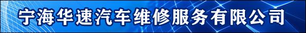 宁海华速汽车维修服务有限公司