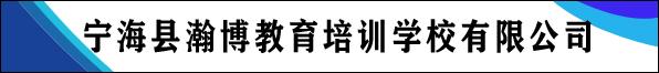 宁海县瀚博教育培训学校有限公司