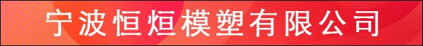 宁波恒烜模塑有限公司