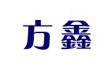 宁海方鑫汽车部件有限公司