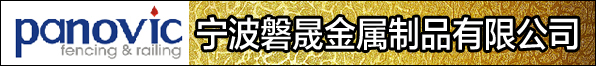 宁波磐晟金属制品有限公司