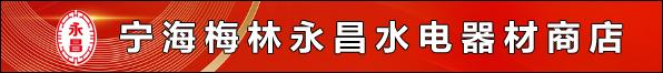 宁海县梅林永昌水电器材商店