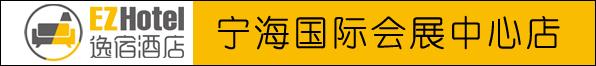 宁波久佳酒店管理有限公司