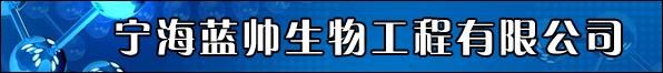 宁海蓝帅生物工程有限公司