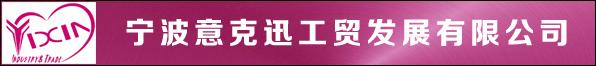 宁波意克迅工贸发展有限公司