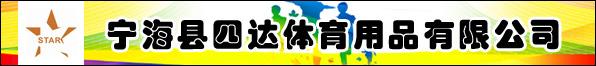 宁海县四达体育用品有限公司