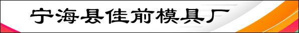 宁海县佳前模具厂