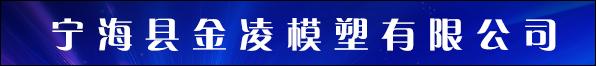 宁海县金凌模塑有限公司