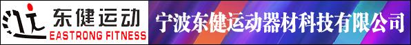 宁波东健运动器材科技有限公司