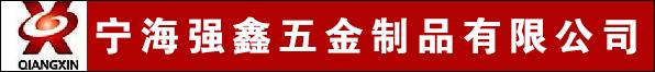 宁海强鑫五金制品有限公司