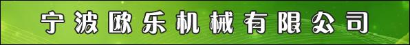 宁波欧乐机械有限公司