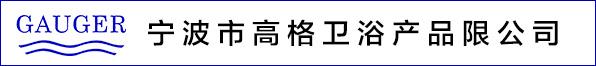 宁波市高格卫浴产品有限公司