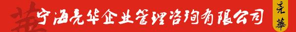 宁海亮华企业管理咨询有限公司